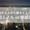木村ミノルと塚越仁志が激突|木村ミノルが松本メイに公開プロポーズ!?