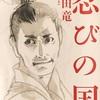 「忍びの国」 和田竜