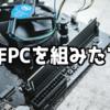 【自作PC】パソコン初心者がゲーミングPCを組み立ててみた!