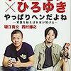 おもしろいブログ「これからの日本?世界?」