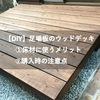 【足場板】ウッドデッキの床材に使うメリット!【購入時の注意点も解説】