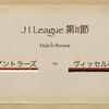 【内容の改善の攻守】Jリーグ 11節 鹿島アントラーズ vs ヴィッセル神戸