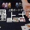 10/17(木)19:00より上野上さまでポーカー会を主催します!