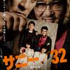 「サニー/32」白石和彌