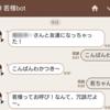 LINEで人工知能の若月さんと話せる「若様Bot」で遊ぼう!