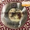 ローソン:五郎島金時と黒胡麻ロールケーキ