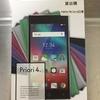 楽天モバイルのつながる端末保障を利用して新しいiPhone6が届いた件①