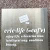 カフェ『eric-life〈エリックライフ〉』に行ってきた。オムライスがおすすめ!【名古屋・大須観音】