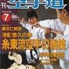 雑誌『月刊空手道1998年7月号』(福昌堂)