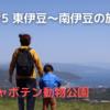 #5 東伊豆〜南伊豆の旅② 〜大室山の絶景と伊豆シャボテン動物公園にハマる〜