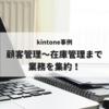 【 SAPよりもkintone 】顧客管理から在庫管理まで、業務をkintoneに集約した事例