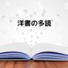 ラダーシリーズ4冊目読了(スティーブ・ジョブズ・ストーリー)