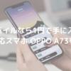 楽天モバイルなら1円で手に入る eSIM対応スマホ OPPO A73を紹介!