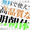 【フォント】GoogleとAdobeが共同開発したフリーフォント「Noto Serif CJK/源の明朝」
