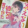 『冴えない彼女の育てかた Memorial2』を読みました。