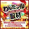 5/1マルハン苗穂全差枚データ(新取材開催)