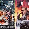 大石寺文化考:映画の日蓮