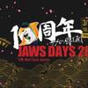 【登壇動画&資料】ゼロからはじめる Infrastructure as Code #jawsug #jawsdays #jawsdays2020