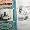 読書会『ミス・ビアンカ 1. くらやみ城の冒険』