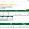 本日の株式トレード報告R2,10,08