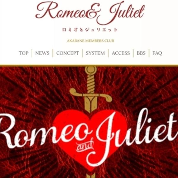ロミオ と ジュリエット 赤羽