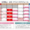 GR岡山【4月イベントスケジュール】
