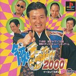 今夜も千両(ドル)箱2000   PS版     パチンコ初心者にお勧めの お得なパチンコゲーム