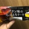 ヤマザキ プリン味のしっとりケーキ 食べてみました