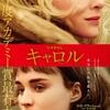 映画『キャロル』評価&レビュー【Review No.086】