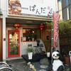 ぱんだ(西区庚午南)黒ゴマやみつき担担麺・ライスセット
