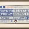 PayPay(ペイペイ)で自動車税を納税!請求書払いでオンライン決済!ポイント還元を最大限活用しよう!