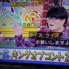 似てる? お笑いコンビ・ライス・関町知弘さんと乗り鉄・六角精児さん