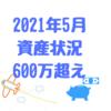 資産状況(2021年5月)13回目  資産が600万超えたから記念記事
