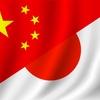 一路一帯の本当の意味は?中国の目的&日本の見解は?わかりやすく説明!