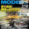 『RM MODELS 310 2021-7』 ネコ・パブリッシング