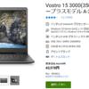 DELLのノートPCが激安販売中 フルHDの15.6型が27,478円(税・送料込み)