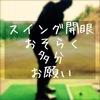 【ゴルフ】スイング開眼。おそらく。多分。お願い開眼して。