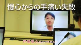 「慢心からの手痛い失敗」戸田裕大氏 FX特別インタビュー(中編)