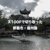 那覇市にある中華庭園・福州園をFUJIFILM X100Fで切り取ってみた!