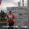 ランニングログ 心拍トレーニング8週目 7-7日目 ひらかたハーフマラソン当日