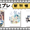 【新刊情報】1月15日はふらっとヒーローズコミックス発売日!!