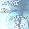【PRIVATE】2019年の総括と2020年への抱負