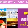 ピーチ釧路線発売記念セール開催中です