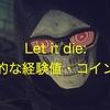 【Let it die攻略】経験値とキルコインを超効率的に稼げる場所と行き方【黄金のカタツムリ】