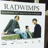 RADWIMPS 2017 Asia Live Tour in Bangkokに参戦!【ライブレポ・感想セトリ】