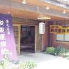 大湯温泉 湯元庄屋 和泉屋旅館にひとり泊('17)