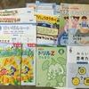 Z会小学生小1コース6月号が届いたよ。