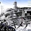 【漫画】「アルキメデスの大戦」三田紀房:著 (既刊16巻)大人読みしました。