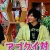 メレンゲ  伊野尾くんのアゴクイ  2018.6.16