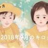 子育て記録【2018年9月】
